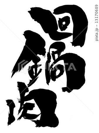 漢字 ホイコーロー