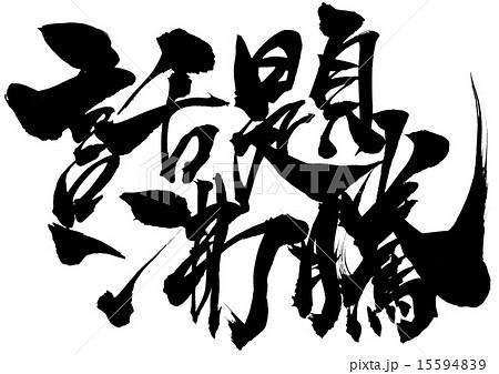 話題沸騰 筆文字 日本語 カリグ...