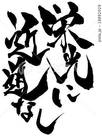 栄光 書道 筆文字 漢字のイラス...