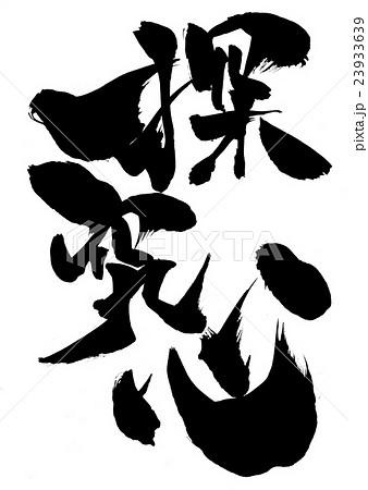 探究心・・・文字のイラスト素材...
