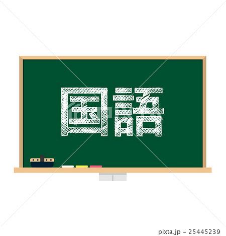 国語のイラスト素材 - PIXTA