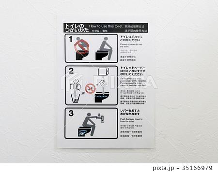 トイレマナー 張り紙の写真素材