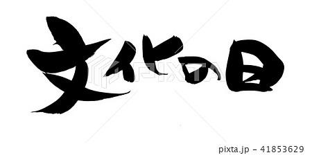 の 祝日 文化 日