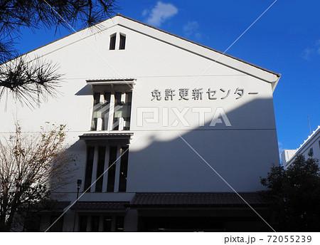 阪神運転免許更新センター